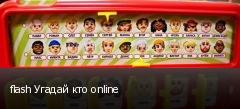 flash Угадай кто online