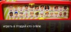 играть в Угадай кто online
