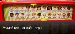 Угадай кто - онлайн-игры