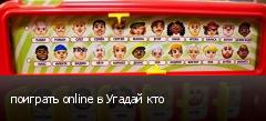 поиграть online в Угадай кто