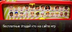 бесплатные Угадай кто на сайте игр