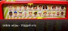 online игры - Угадай кто