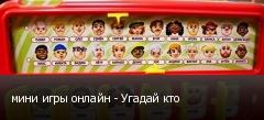мини игры онлайн - Угадай кто