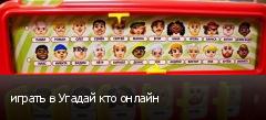 играть в Угадай кто онлайн