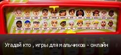 Угадай кто , игры для мальчиков - онлайн