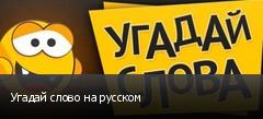 Угадай слово на русском