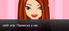 сайт игр- Прически у нас
