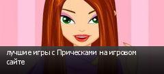 лучшие игры с Прическами на игровом сайте
