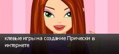 клевые игры на создание Прически в интернете