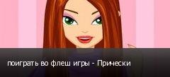 поиграть во флеш игры - Прически