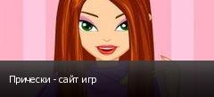 Прически - сайт игр