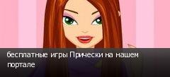 бесплатные игры Прически на нашем портале