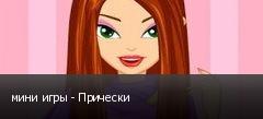мини игры - Прически