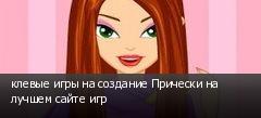 клевые игры на создание Прически на лучшем сайте игр