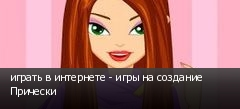 играть в интернете - игры на создание Прически
