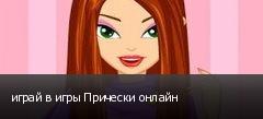 играй в игры Прически онлайн