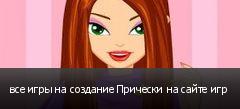 все игры на создание Прически на сайте игр
