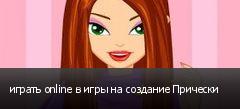 играть online в игры на создание Прически
