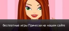 бесплатные игры Прически на нашем сайте