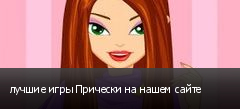 лучшие игры Прически на нашем сайте