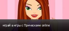 играй в игры с Прическами online