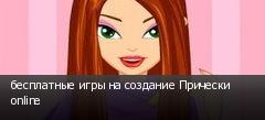 бесплатные игры на создание Прически online