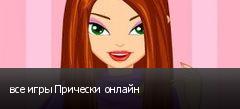 все игры Прически онлайн
