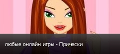 любые онлайн игры - Прически