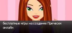 бесплатные игры на создание Прически онлайн