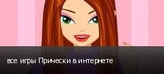 все игры Прически в интернете