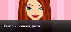 Прически - онлайн, флеш