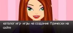 каталог игр- игры на создание Прически на сайте