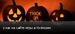 у нас на сайте игры в Хэллоуин