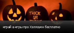 играй в игры про Хэллоуин бесплатно