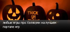 любые игры про Хэллоуин на лучшем портале игр