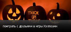 поиграть с друзьями в игры Хэллоуин