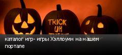 каталог игр- игры Хэллоуин на нашем портале