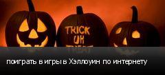 поиграть в игры в Хэллоуин по интернету