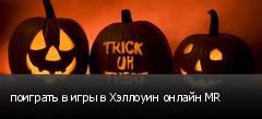 поиграть в игры в Хэллоуин онлайн MR