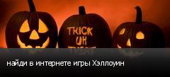 найди в интернете игры Хэллоуин
