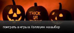 поиграть в игры в Хэллоуин на выбор