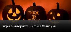 игры в интернете - игры в Хэллоуин