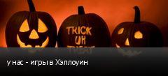 у нас - игры в Хэллоуин