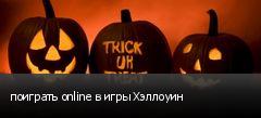 поиграть online в игры Хэллоуин