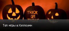 Топ игры в Хэллоуин