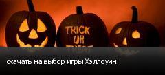 скачать на выбор игры Хэллоуин