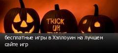 бесплатные игры в Хэллоуин на лучшем сайте игр