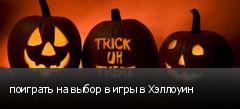 поиграть на выбор в игры в Хэллоуин