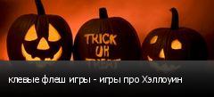 клевые флеш игры - игры про Хэллоуин