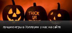 лучшие игры в Хэллоуин у нас на сайте